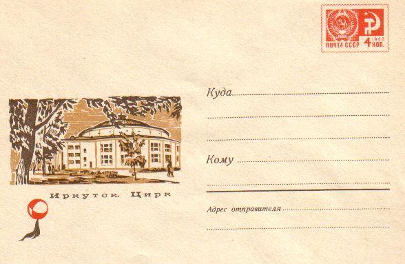 Envelopes [Irkutsk] - Circus