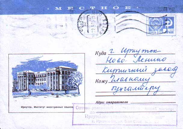 Конверты [Иркутск] - Инситут иностранных языков
