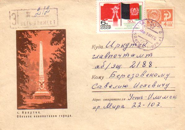 Envelopes [Irkutsk] - Monument of the founders of city