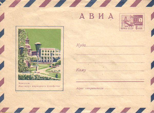 Конверты [Иркутск] - Инситут народного хозяйства