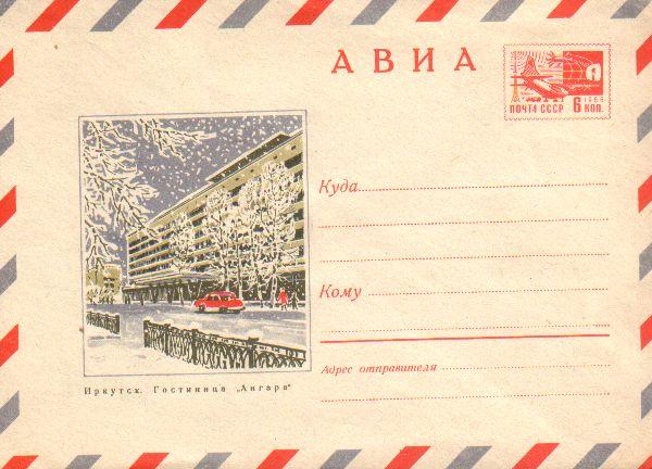 """Envelopes [Irkutsk] - Hotel """"Angara"""""""