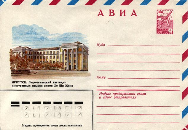 Envelopes [Irkutsk] - Irkutsk state pedagogical institute of the foreign languages of the name of Ho Chi Minh