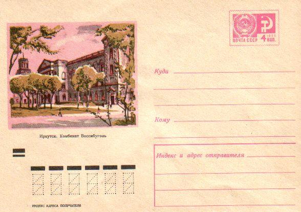 "Envelopes [Irkutsk] - Management ""VosSibUgol"""