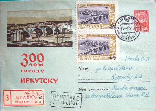 Envelopes [Irkutsk] - Building of Sovnarhoz