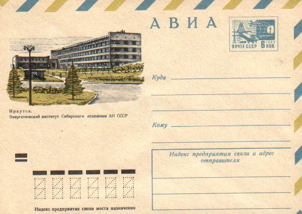 Envelopes [Irkutsk] - Energy university of the Siberian branch AN USSR
