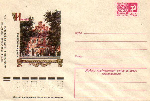 Конверты [Иркутск] - Музей краеведения