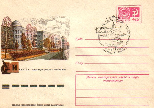 Envelopes [Irkutsk] - Institute of rare metals<br>Parkway by U. Gagarin