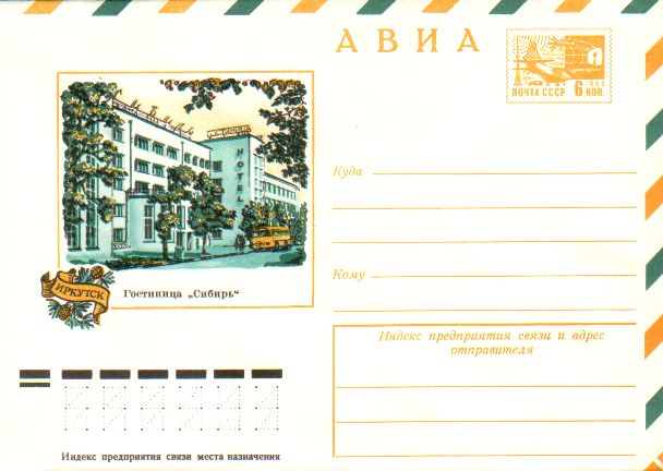 "Envelopes [Irkutsk] - Hotel ""Siberia"""