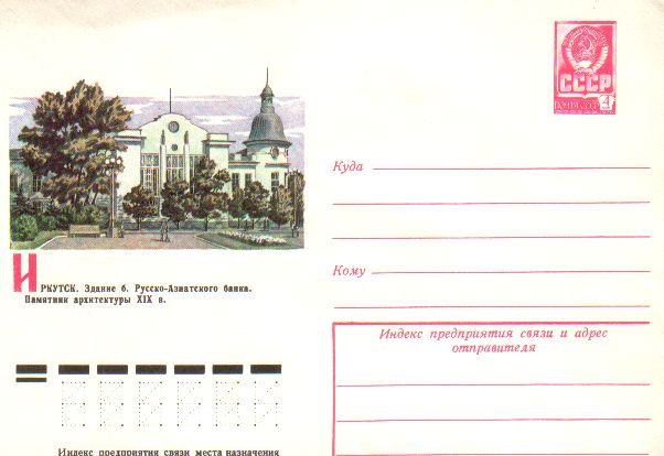 Конверты [Иркутск] - Поликлиника № 2<br>Здание бывшего Русско-Азиатского банка