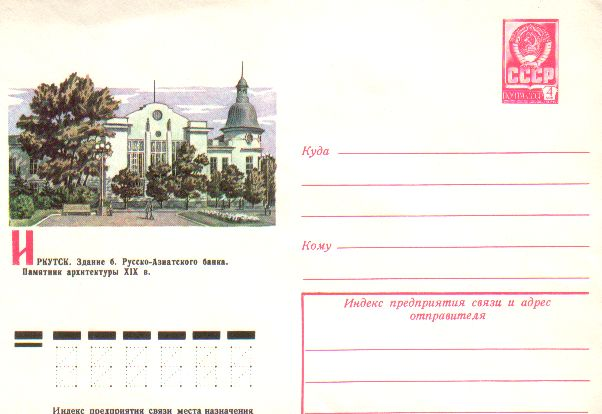 Envelopes [Irkutsk] - Polyclinic № 2<br>Building of former Russian-Asian bank