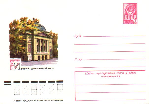 Envelopes [Irkutsk] - Drama theatre by N. P. Ohlopkov