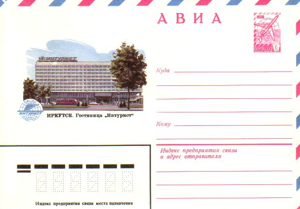 "Envelopes [Irkutsk] - Hotel ""Inturist"""