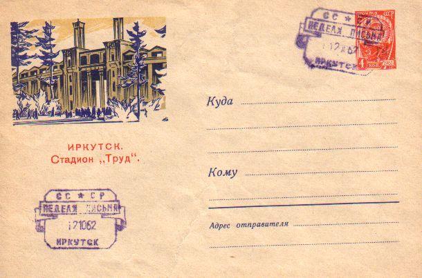 """Конверты [Иркутск] - Стадион """"Труд"""""""