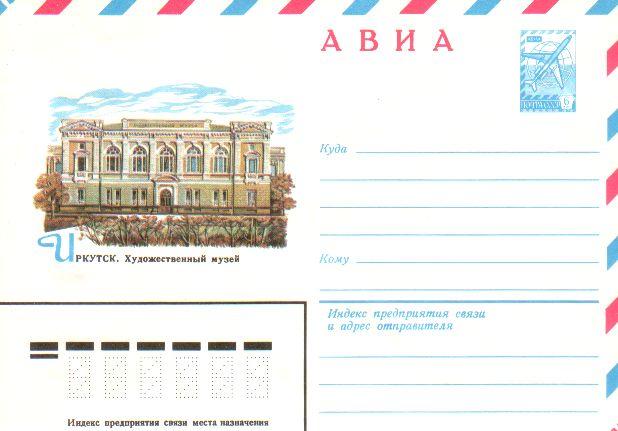 Конверты [Иркутск] - Художественный музей
