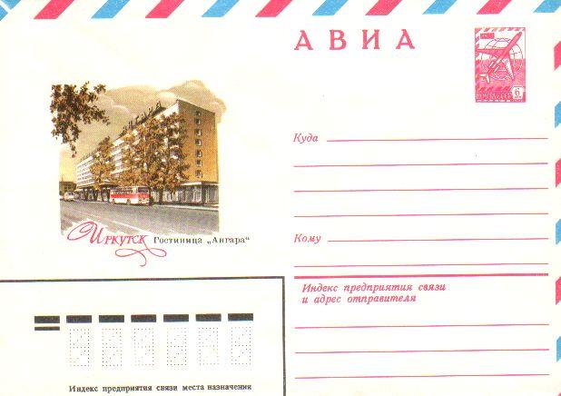"Конверты [Иркутск] - Гостиница ""Ангара"""