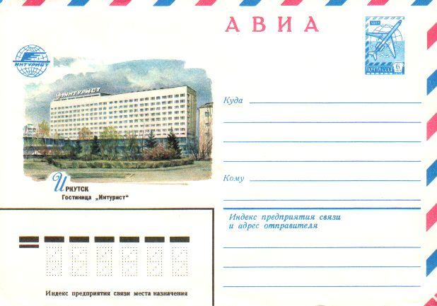 """Конверты [Иркутск] - Гостиница """"Интурист"""""""