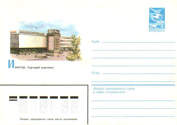 Конверты [Иркутск] - Торговый комплекс