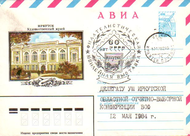 Envelopes [Irkutsk] - Art museum