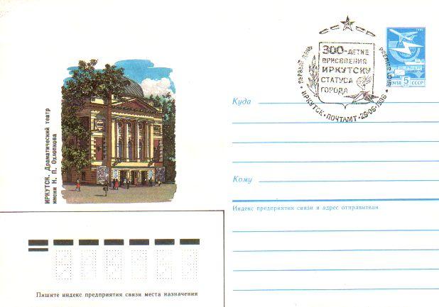 Envelopes [Irkutsk] - Drama theatre by N. P. Ohlopkov