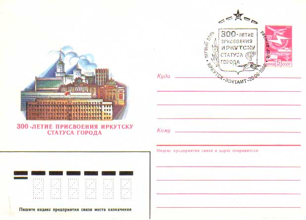 Envelopes [Irkutsk] - 300 years of appropriation to Irkutsk of the status of city