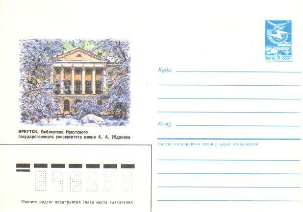 Конверты [Иркутск] - Библиотека Иркутского государственного университета