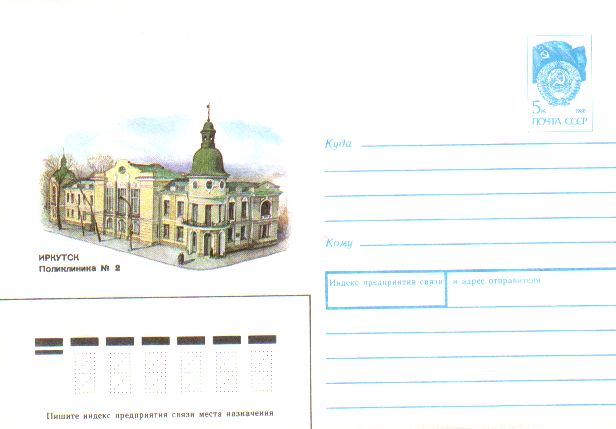 Envelopes [Irkutsk] - Polyclinic № 2<br>Building former Russian-Asian bank