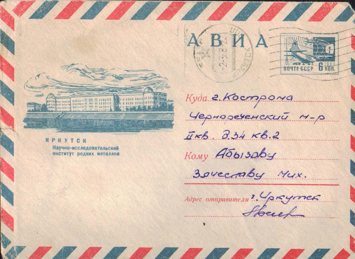 Envelopes [Irkutsk] - Scientific Research Institute rare metals. Gagarin