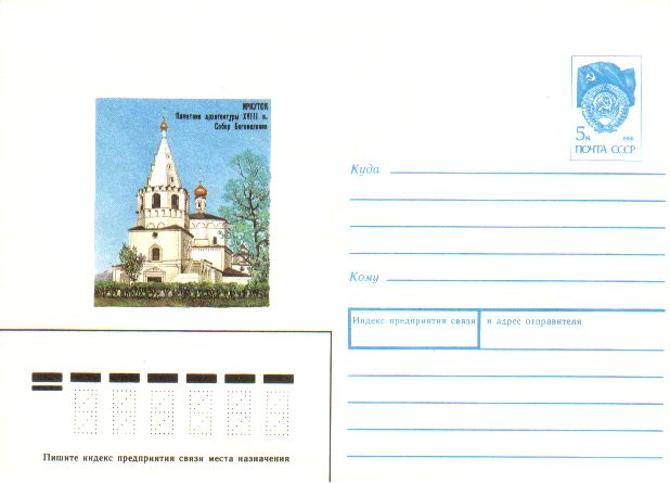 Envelopes [Irkutsk] - Cathedral Bogoyavleniya<br>Monument of architecture XVIII centuries