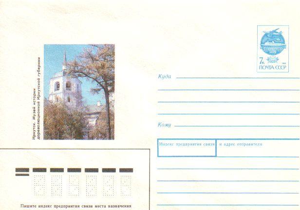 Конверты [Иркутск] - Церковь во имя Спаса Нерукотворного Образа