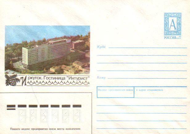"Envelopes [Irkutsk] - Hotel ""Inturist""<br>Parkway by U. Gagarin"