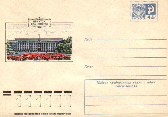Envelopes [Irkutsk] - House of councils