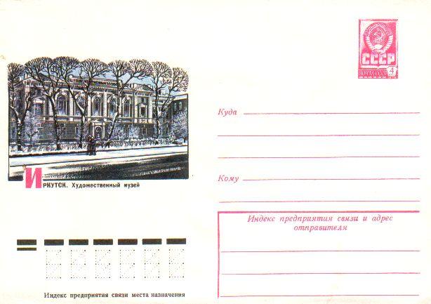 Конверты [Иркутск] - Художественный музей<br>Улица Ленина