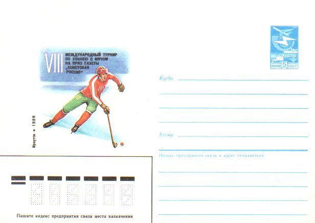 "Envelopes [Irkutsk] - VIII international tournaments on hockey with a ball on a prize of the newspaper ""Soviet Russia"""