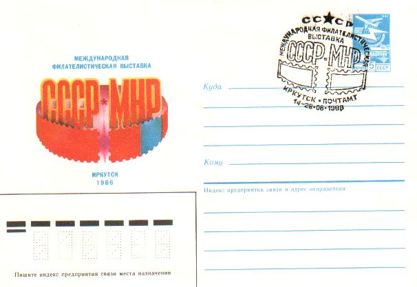 "Envelopes [Irkutsk] - World philatelic exhibition ""USSR-MNR"""