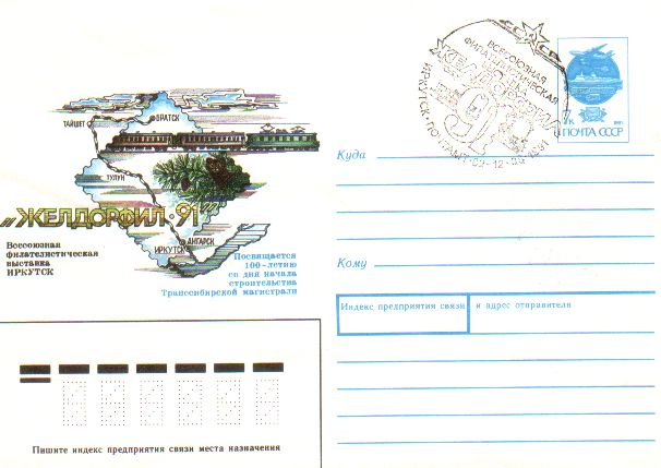 "Envelopes [Irkutsk] - All-Union philatelic exhibition ""Zheldorphil-91""<br>to 100 years of a beginning of construction transsiberia rail road"