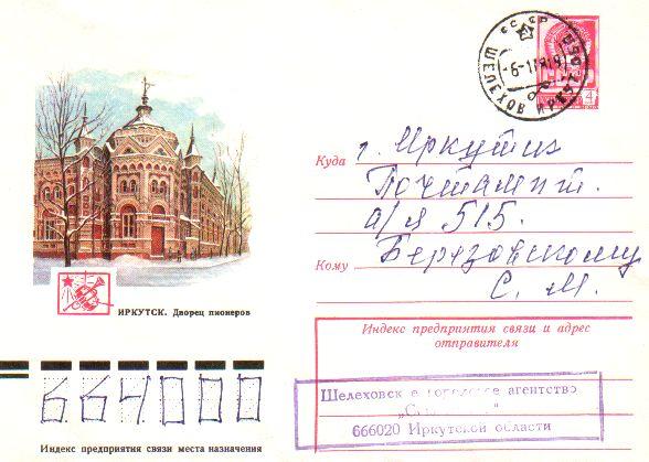 Envelopes [Irkutsk] - Building of the pioneers