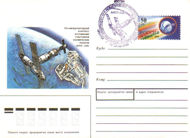 Envelopes [Irkutsk] - The tenth international congress of association of the participants of space flights (AUKP - ASE)
