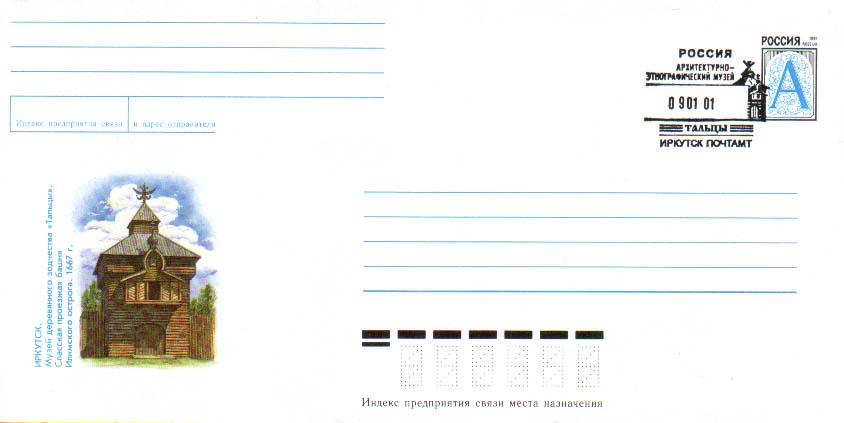 Конверты [Иркутск] - Тальцы. Музей деревянного зодчества. Спасская проезжая башня Илимского острого 1667