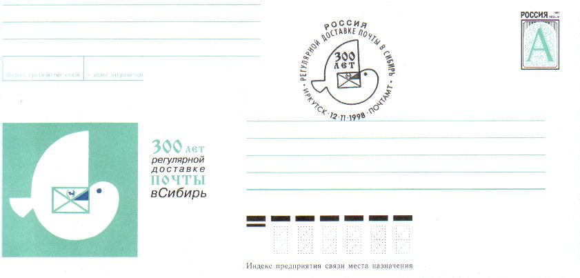 Envelopes [Irkutsk] - 300 years of regular delivery of mail in Siberia