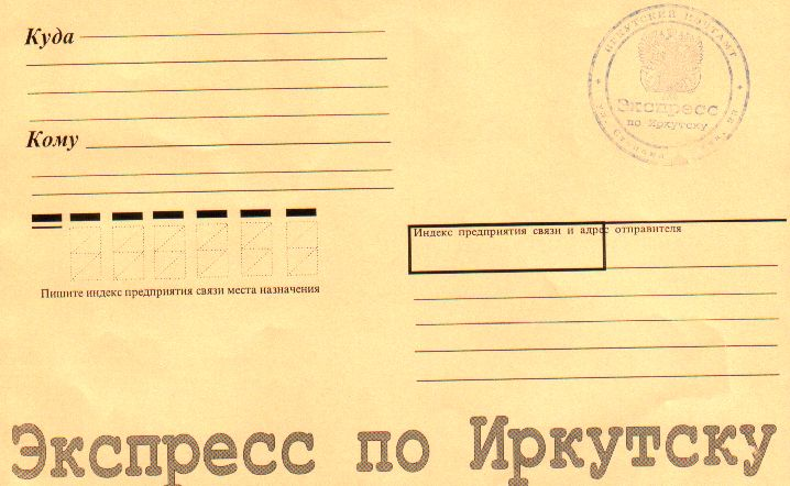 Конверты [Иркутск] - Местная почта Иркутска