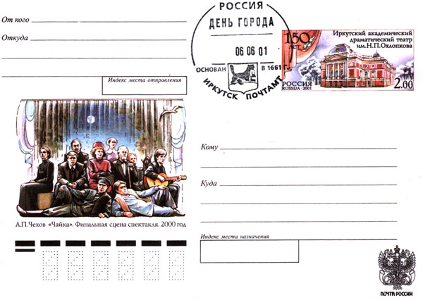 Envelopes [Irkutsk] - 150 years of drama theatre by N. P. Ohlopkov