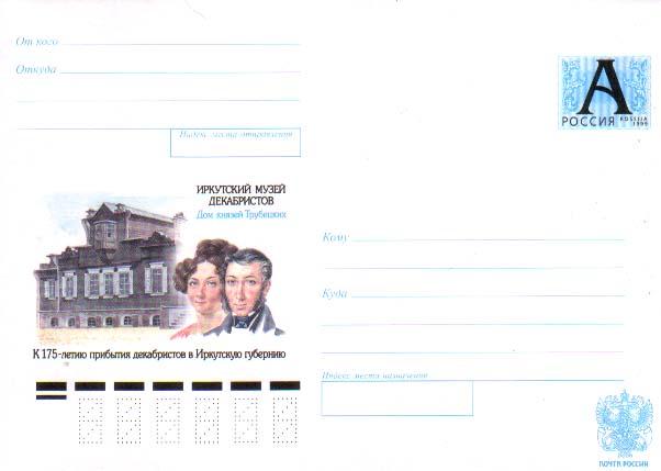 Конверты [Иркутск] - К 175-летию приезда декабристов в Иркутскую губернию