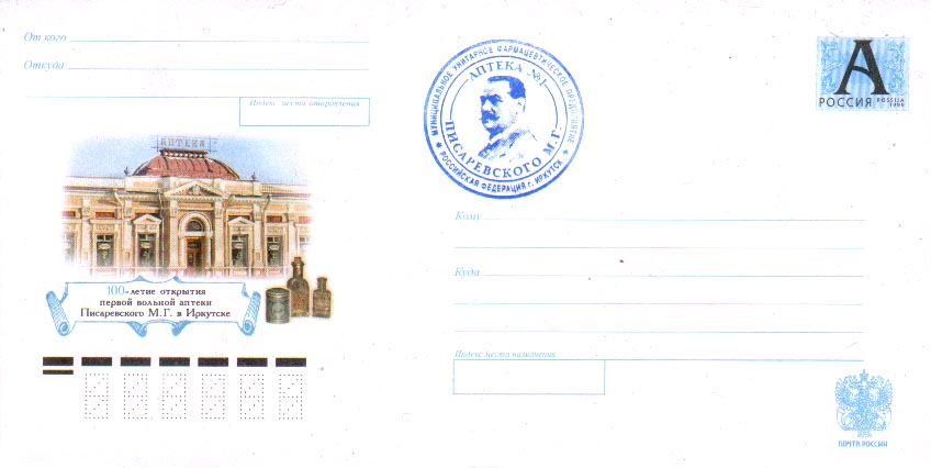 Envelopes [Irkutsk] - 100 years since opened the first freedom drugstore by Pisarevskiy M. G.