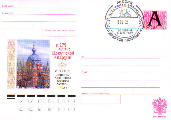 Envelopes [Irkutsk] - To a 275-anniversary of the Irkutsk diocese.