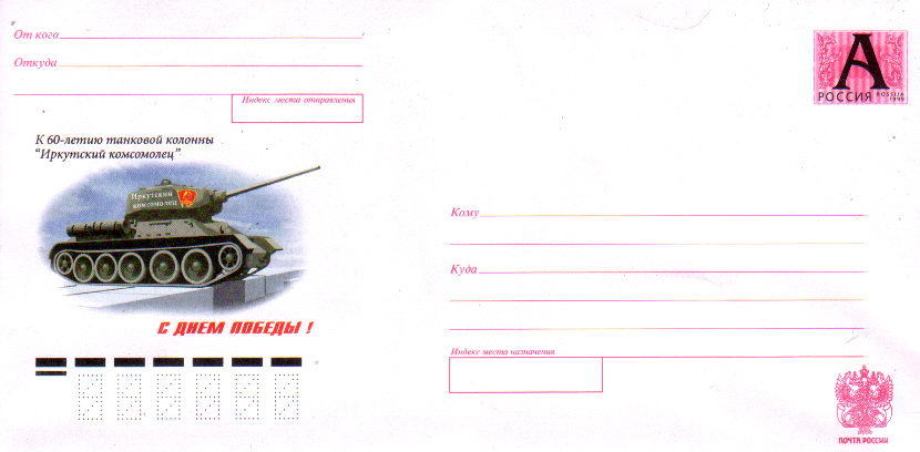"Envelopes [Irkutsk] - To 60 years of tank colony ""Irkutskiy komsomolec""."