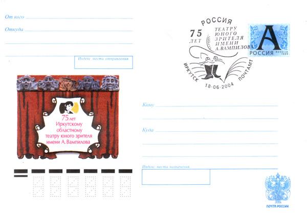 Envelopes [Irkutsk] - 75 years of Irkutsk theater for children named as A. Vampilov