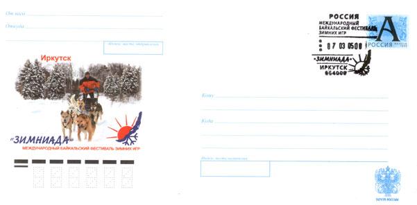 Envelopes [Irkutsk] - Zimniada