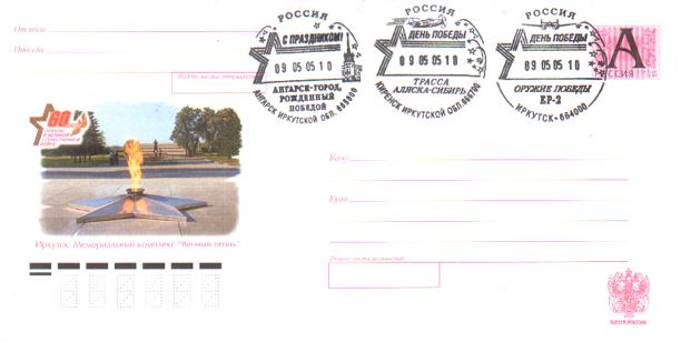 "Envelopes [Irkutsk] - Memorial complex "" Eternal fire """