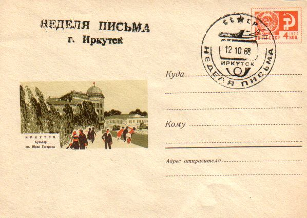 Envelopes [Irkutsk] - Parkway by Yuriy Gagarin