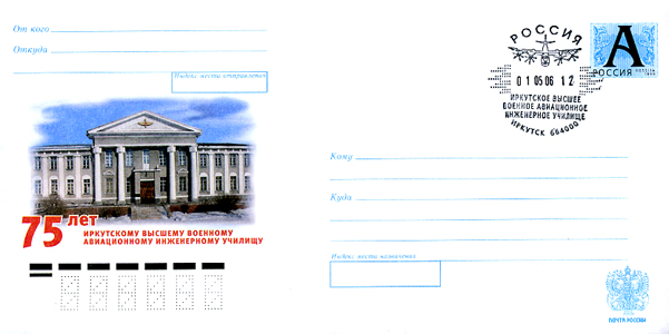 Envelopes [Irkutsk] - 75 years of IMAEC